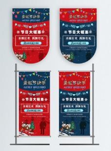 简约原创圣诞节吊旗
