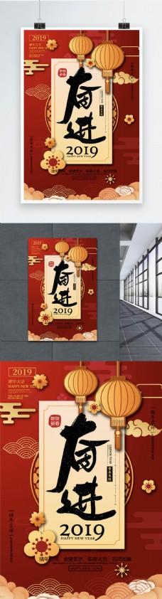 简约中国风奋进2019新年励志企业文化海报