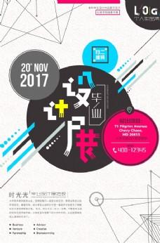 創意幾何藝術設計展印刷海報