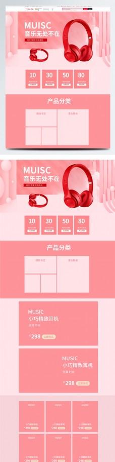 粉色小清新电器耳机首页模板