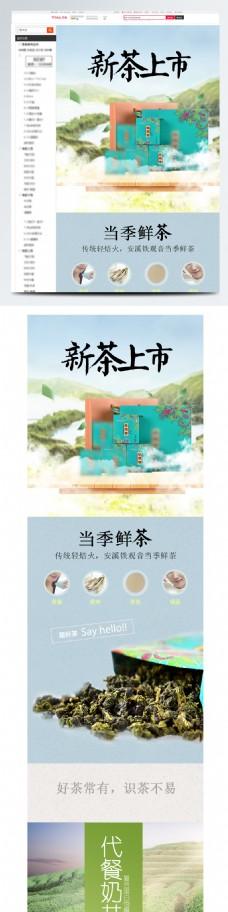 中国风户外茶饮品详情页