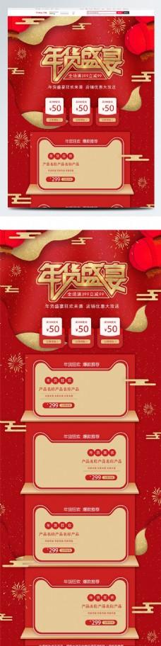 淘宝天猫红色喜庆年货节电商首页模板