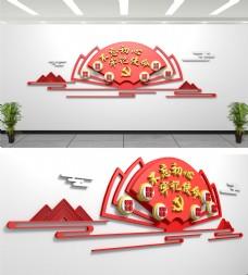 扇形创意党建文化墙立体墙展板户外雕塑