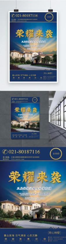 房地产别墅海报