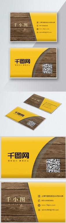 木板质感高端简约大气名片原创设计
