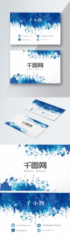 蓝色墨迹渐变高端艺术别致大气名片原创设计