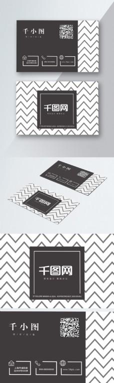 黑白折线时尚大气简约名片设计