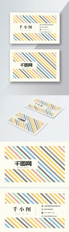 彩色线条时尚大气简约名片设计