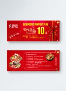 自助餐火锅烤肉优惠券