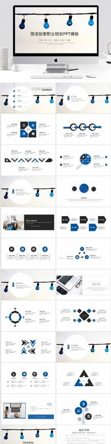 创意蓝色灯泡职业规划定制背景墙