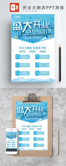 清新开业大酬宾ppt海报