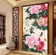 家和富贵牡丹花中式玄关