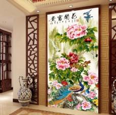 花开富贵牡丹孔雀古典玄关