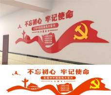党建 十九大 楼道文化 红色