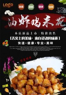 鸡米花海报