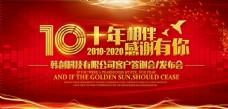 红色周年庆展板