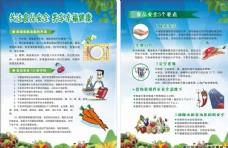 关注食品安全  共享幸福健康