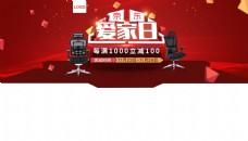红色背景爱家日首页海报图banner