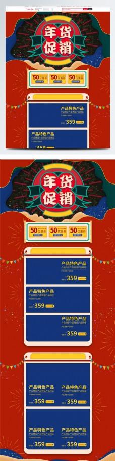微立体喜庆电商淘宝年货促销印记首页模板