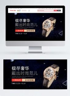 精品手表促销淘宝banner