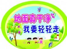 幼儿园文化  温馨提示