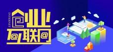 创业互联网网站banner