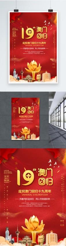 香港回归19周年海报