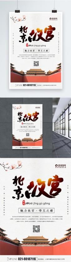大气故宫旅游宣传海报