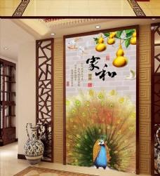 家和富贵孔雀葫芦玄关