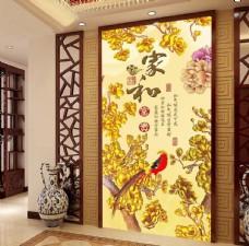 家和富贵彩雕玄关