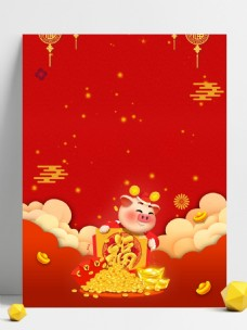 红色大气猪年元旦背景设计