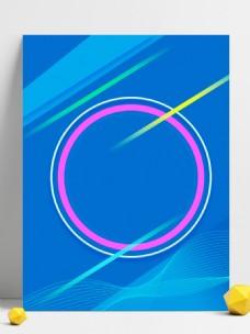 彩色科技创意圆环背景