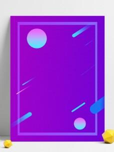 紫色边框纹理电商背景