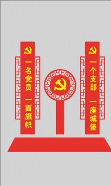 支部堡垒党员旗帜