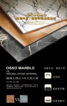 奥翔陶瓷大理石室内形象画