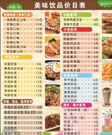 小吃饮料价目表 美味小吃