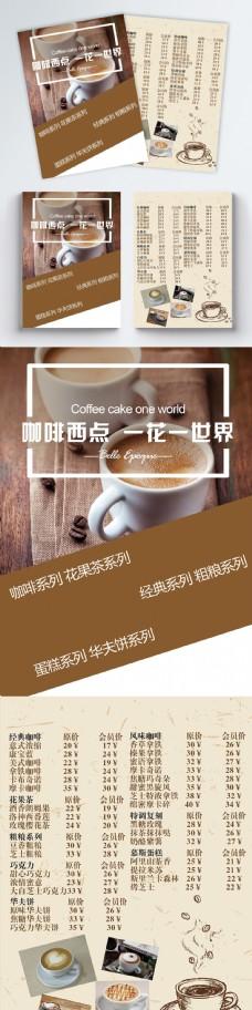 咖啡西点宣传单