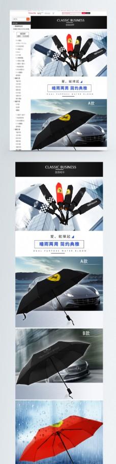 简约雨伞日用品详情页