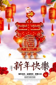 2019年新年新春猪年元旦喜庆