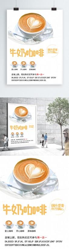 咖啡牛奶美味甜甜海报