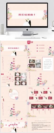 粉色插画风婚礼邀请函PPT模板