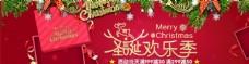 圣诞banner