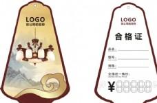 中式灯吊牌