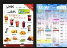 奶茶店宣传单2元劵