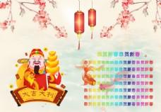 新年背景图