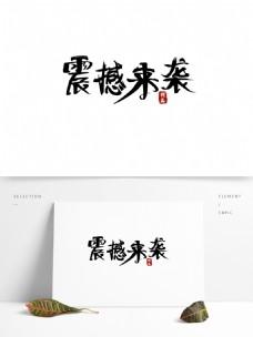 震撼来袭中国风水墨毛笔字