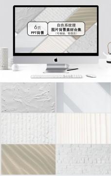 白色系纹理图片背景素材合集ppt模板