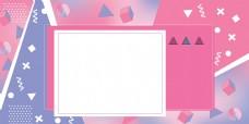双十二大气蓝粉色电商背景