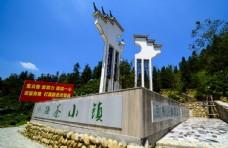硒茶小镇大演乡地标