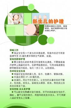 新生儿的护理